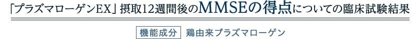 プラズマローゲンEXの12週間摂取後のMMSEの得点についての臨床試験結果