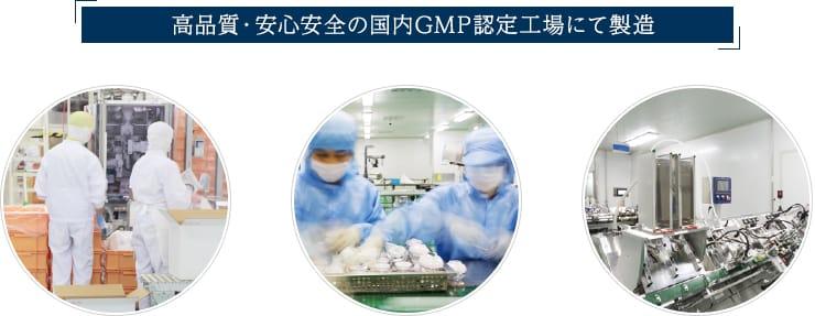 高品質・安心安全の国内GMP認定工場にて製造