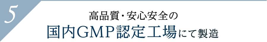 国内GMP認定工場にて製造