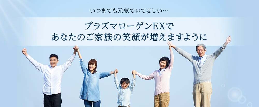 プラズマローゲンEXであなたのご家族の笑顔が増えますように