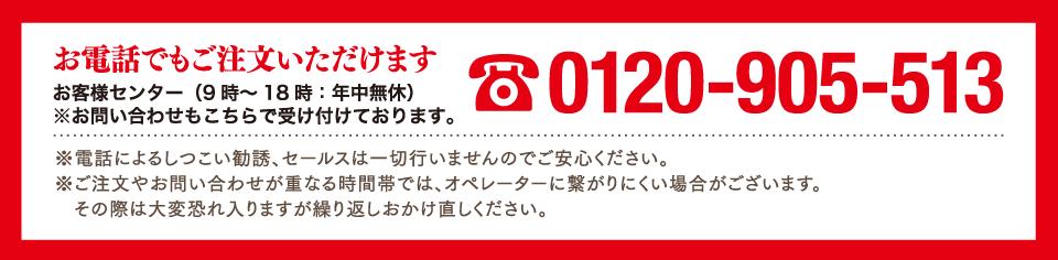 0120-905-513